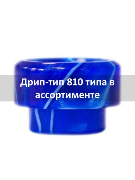 Дрип-типы 810
